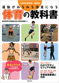 体育の教科書
