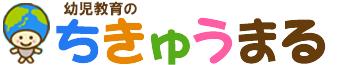 国立小学校受験【幼児教育のちきゅうまる】によるブログ